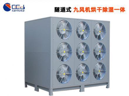 隧道型九风机闭环式热泵烘干除湿一体机