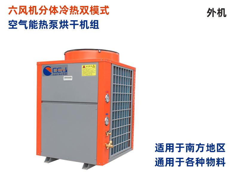 六风机分体冷热双模式热泵烘干机组【外机】