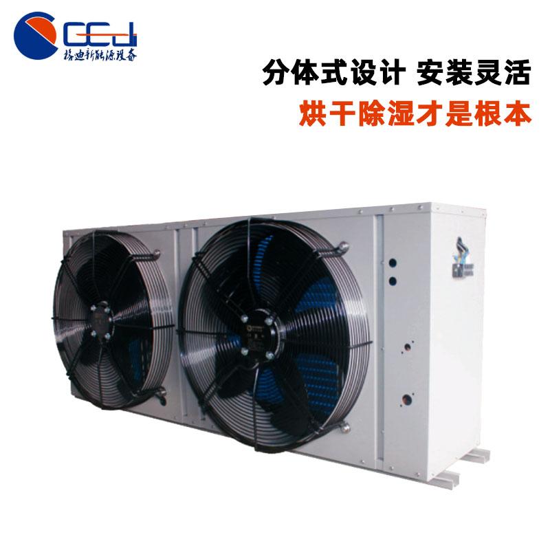 分体式闭环热泵除湿烘干机-副机