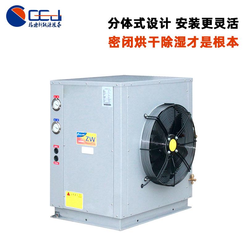 分体式闭环热泵除湿烘干机-主机