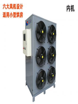 六风机分体冷热双模式热泵烘干机组