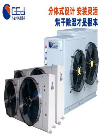 12P分体闭环除湿热泵烘干机