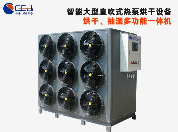 空气能热泵金银花烘干机