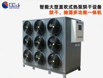 格迪新能源最新研发九风机分离式闭环烘干除湿一体机